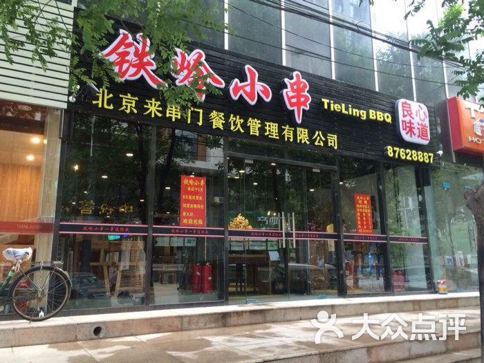 商户图片_铁岭小串方庄店
