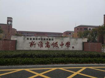 新淮高级中学