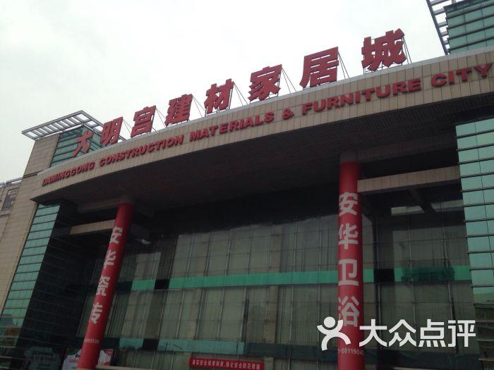 大明宫建材家居城