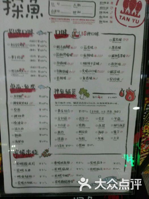 探鱼(长春路友好店)菜单图片 - 第7张