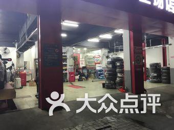 途虎养车工场店(桃浦路店)