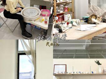 就雨陶瓷设计工作室