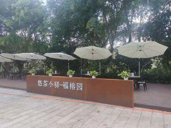 悠茶小驿(福榕园店)