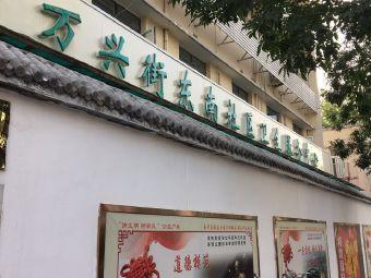 萬興街東南社區衛生服務中心