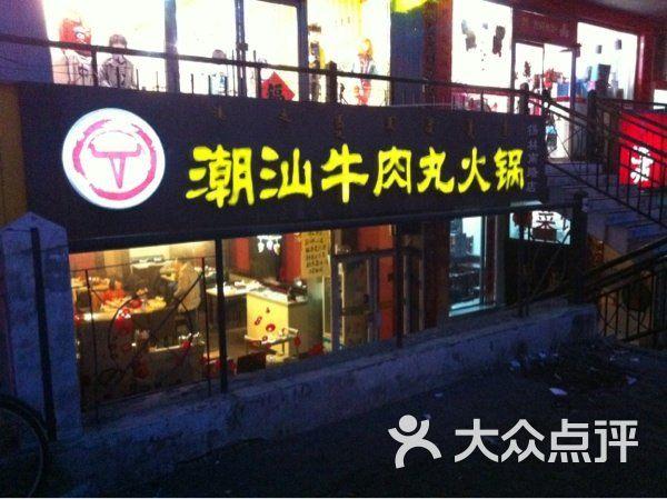 肉丸火锅 店面招牌图片 呼和浩特美食