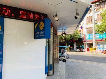 中国建设银行(余姚江南支行)