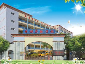 黄埔实验学校