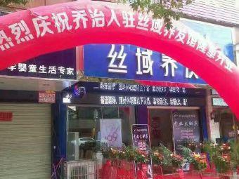 南丰丝域养发馆(1480店)