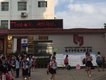 南宁市明秀西路学校