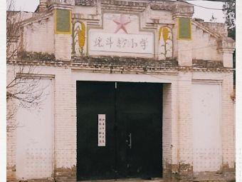 北斗坊小学