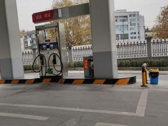 省府加油站
