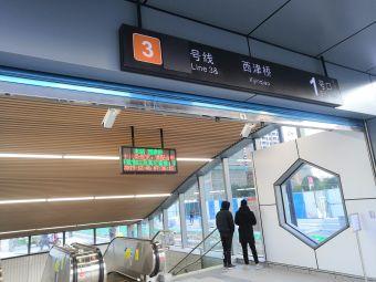 西津桥地铁站