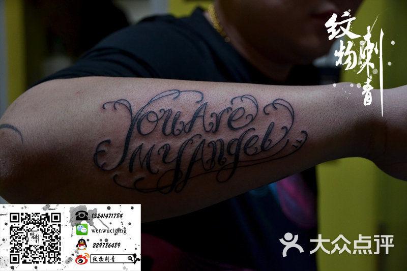 北京纹身店纹物刺青花体英文字体图腾纹身