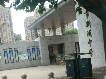 连云港市新浦中学