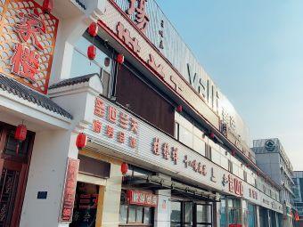 新景·商业广场B座