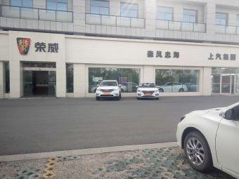 森风滨海荣威4S店