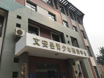 文安县青少年活动中心