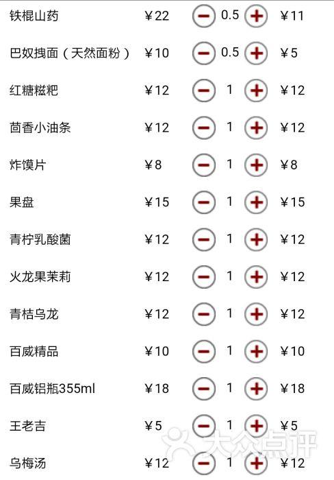 巴奴毛肚火锅(锦艺店)201702菜单6图片 - 第194张