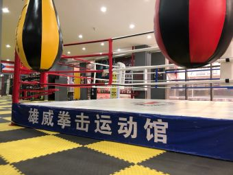 雄威拳击(体育场)