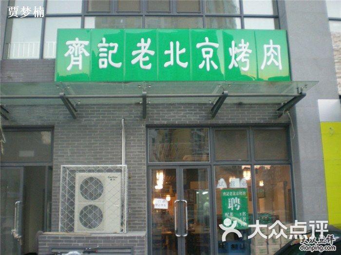 齐记老北京烤肉绿底白字的招牌图片 - 第114张