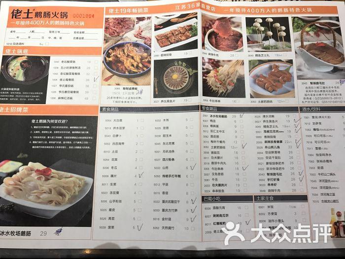 佬土鹅肠火锅-菜单-价目表-菜单图片-南京美食-大众
