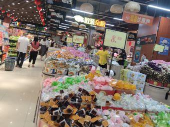 新佳豪购物广场(嘉和店)