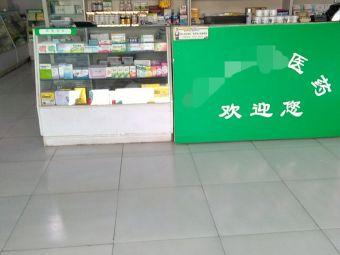 仁益医药商场