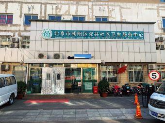 北京市朝阳区双井社区卫生服务中心