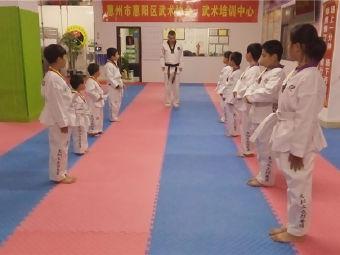 惠州市惠阳区淡水文武武术培训部