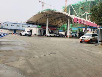 二环石油加油站