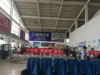 邹城汽车站