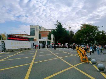芜湖市第十二中学
