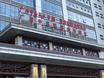 广西中医药大学第一附属医院(仙葫院区)
