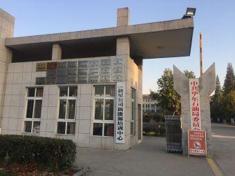 华东石油技师学院