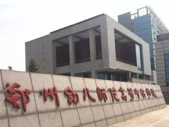 郑州市幼儿师范学校新校区