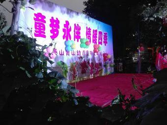 青山幼儿园