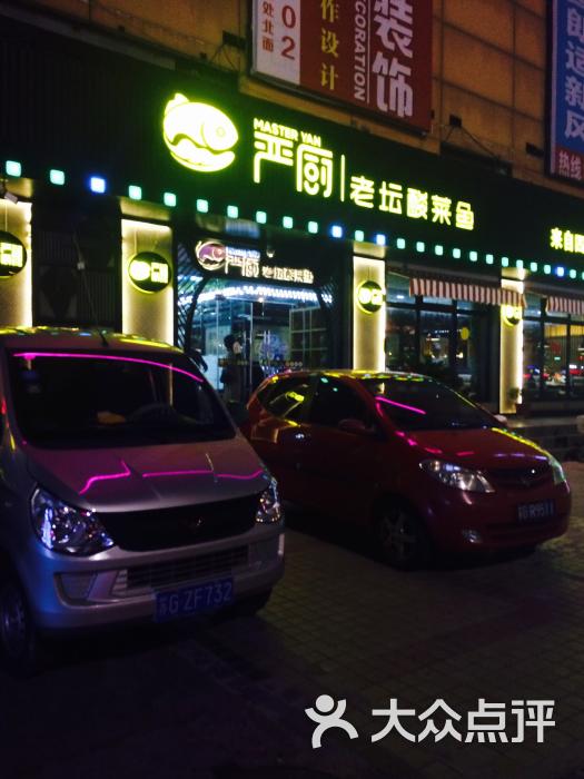 严厨老坛酸菜鱼时尚美食(恒隆路店)-图片-沈阳餐厅巨龙连云图片