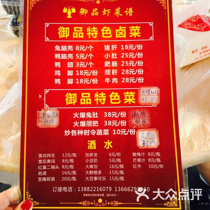 御品虾 小龙虾主题餐吧-菜单图片-成都美食-大众点评网