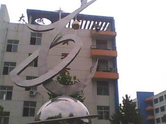 巨野县实验中学