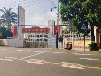 本号初级中学