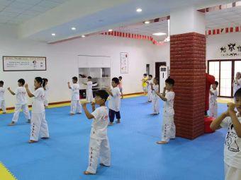 艺丰跆拳道