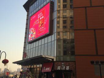 新华联广场