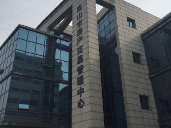 昆山市房产交易管理中心