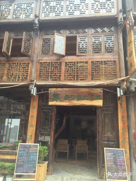 月初说走就走,去肇兴贵州,美食吃的一顿饭.-江香最好泰河东图片