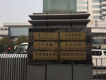 河南日报报业集团发行中心
