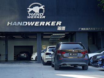 广州瀚德汽车服务有限公司