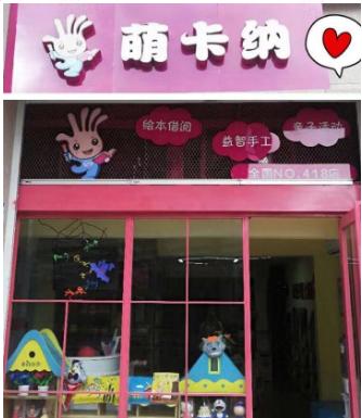 萌卡纳儿童绘本馆(晋江店)