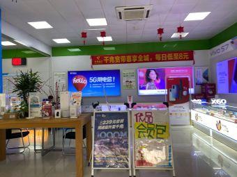 中国电信(高新区营业厅)