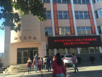 太原市第六十中学校