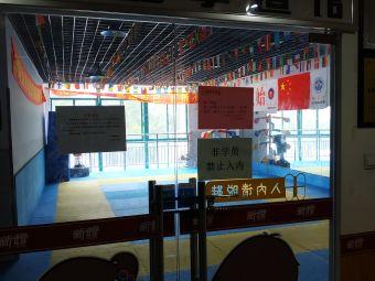 新耀教育 跆拳道专业培训馆
